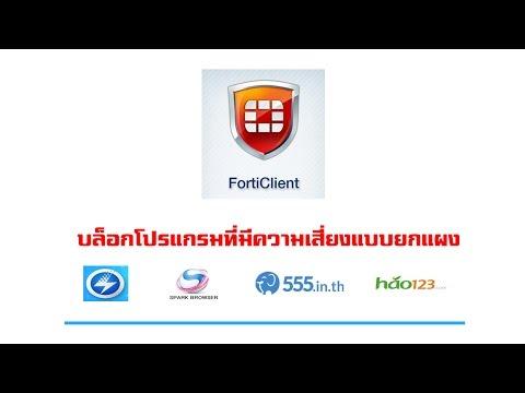 บล็อค baidu pc faster, hao123, spark browser, 555 in th, แบบยกแผง ด้วย foticlient