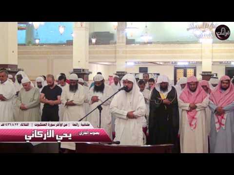 Salatul Esha - Yahya Al-Arkani|يحي الأركاني