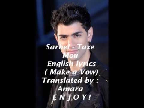♥ Sarbel ~ Taxe Mou ♥ { English Lyrics } Subtitled!