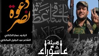 دعوة نصر - ملا عمار الكناني - هيئة عاشوراء