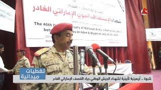 تغطيات شبوة : أربعينية لشهداء الجيش الوطني جراء القصف الإماراتي الغادر