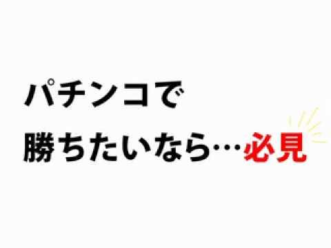 新 海物語 with アグネス・ラム 攻略