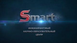 Курсы обучения Инжинирингового центра SMART