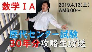 【数学ⅠA】歴代センター試験30年分攻略生放送2