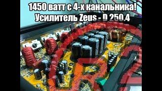 1450 Ватт с 4-х канальника!!!! Новый усилитель ZEUS-D 4.250!