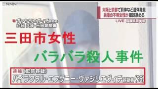 篠崎ポンプ所女性バラバラ身元不...