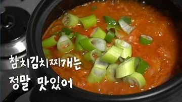 밥 두그릇이 우스운 참치 김치찌개