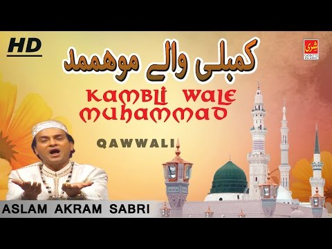 Kambli Wale Mohammad Ki Kya Baat Hai   Aslam Akram Sabri   Qawwali Song   Shree Cassette Islamic