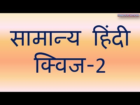 GENERAL HINDI QUIZ-2 ( COMMENT YOUR SCORE )