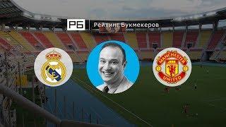 Прогноз Константина Генича: «Реал Мадрид» — «Манчестер Юнайтед»