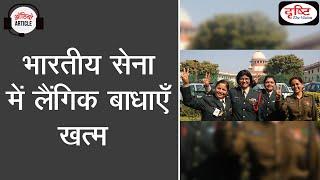 Revoke Of Gender Barrier In Indian Army - Audio Article