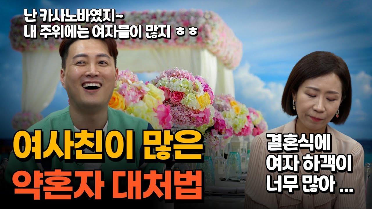 [91회] 여사친이 많은 약혼자 대처법 / 정선희 문천식의 포프리쇼 / 고민상담 / 힐링토크