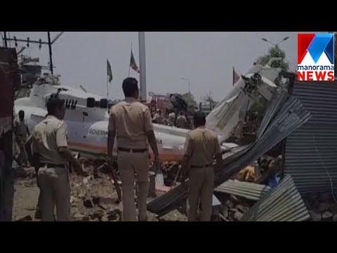 Maharashtra Chief Minister Devendra Fadnavis' Chopper Crash-Lands In Latur | Manorama News