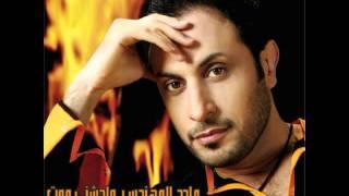Majid Almohandis - Ghab Al Qomar | ماجد المهندس - غاب القمر