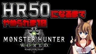 [LIVE] [MHW/モンハン]#9 HR50になるまでやめられま10 - 罰ゲーム付き [狩りまる~2nd season~]
