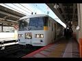 JR185系200番台OM09編成特急踊り子号横浜駅発車
