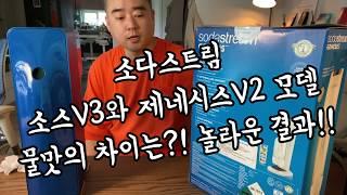 소다스트림 소스V3와 제네시스V2 물맛의 차이는?! 정…