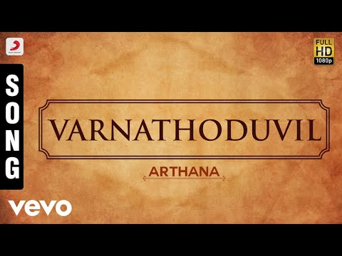 Arthana - Varnathoduvil Malayalam Song | Murali, Priyaraman, R. Radikaa Sarathkumar