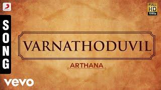 Arthana Varnathoduvil Malayalam Song | Murali, Priyaraman, R. Radikaa Sarathkumar