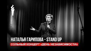 """Stand Up """"День Независимости"""". Сольный концерт Натальи Гариповой 2018"""