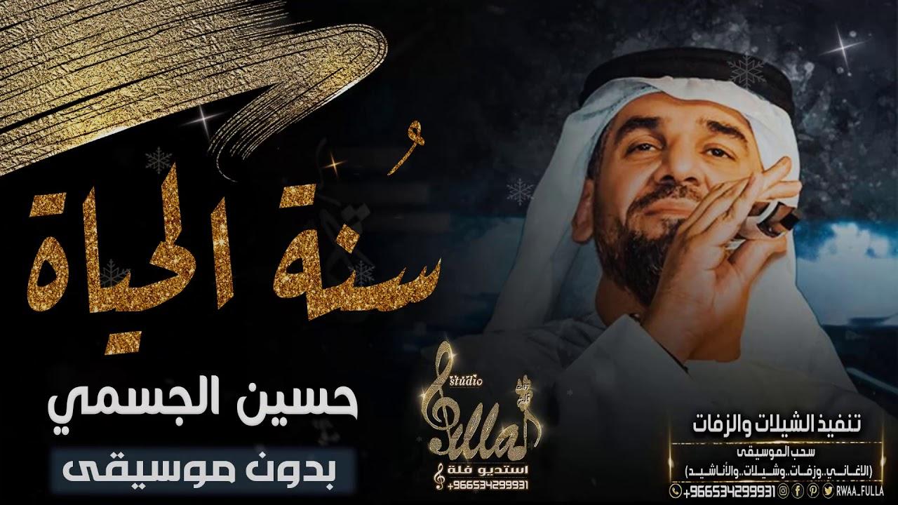 سارعي ريماس العزاوي بدون إيقاع كناري Youtube