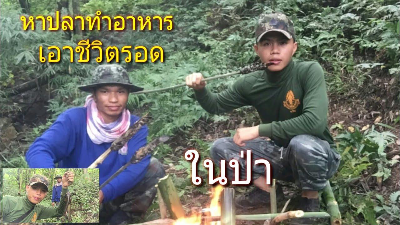เอาชีวิตรอด1วัน หาปลาทำอาหารในป่าธรรมชาติ