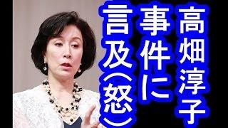 「本当のことを書きなさい!」高畑淳子 初めて語った怒りの胸中 「裕太の...
