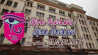 Поход на День Химика - 2016 в МГУ (проморолик)