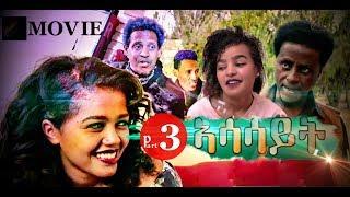 ''ኣሳሳይት' 3 New Eritrean Movie 2019 a film by Filmon Neguse
