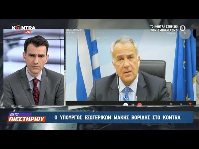 Συνέντευξη ΥΠΕΣ Μ. Βορίδη: Ψήφος απόδημων Ελλήνων, εκλογικός νόμος, Σύστημα Εσωτερικού Ελέγχου