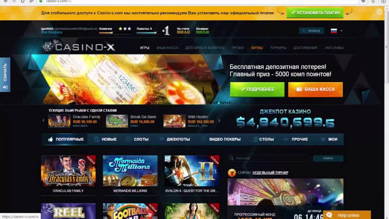 Casino-X - обзор казино, отзывы реальных игроков