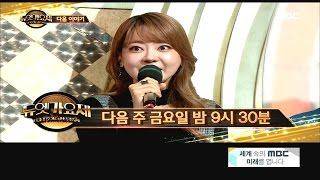 [Preview 따끈예고] 20170324 Duet song festival 듀엣가요제 - Ep. 45