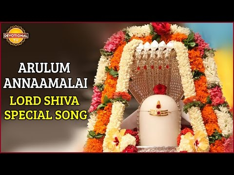 Lord Shiva Tamil Songs | Arulum Annamalai | Tamil Devotional Songs | Devotional TV