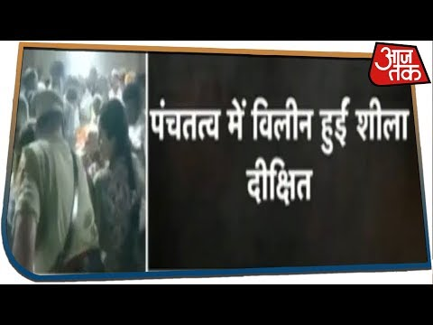 Sheila Dikshit merged in Panchatatta, last farewell by people with damp eyes