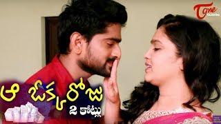 Aa Okkaroju | Telugu Short Film 2017 | Ramana V Gudapati