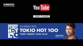 東京のFM局J-WAVE 81.3FMがお届けする「SAISON CARD TOKIO HOT 100 / ナ...