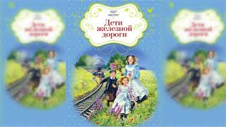 Дети железной дороги, Эдит Несбит #1 аудиосказка слушать онлайн