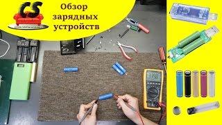 Обзор покупок. Портативные зарядные устройства из Китая. Измерение емкости батареек