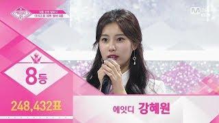 Produce48 EP12 #26 Ranked Eighth 8D Creative Kang Hye Won (248,432 votes) HD720P 60fps