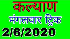 KALYAN MATKA 2/6/2020 | Luck satta matka trick | मंगलवार ट्रिक | Sattamatka | Kalyan | कल्याण Today