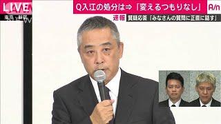 吉本社長が緊急会見7 カラテカ入江の処分変わらず(19/07/22)