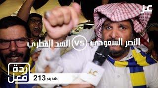 ردود فعل جماهير النصر بعد الفوز على السد القطري في ابطال اسيا 2018 - 2019