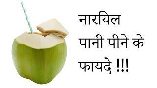 नारियल पानी पीने के फायदे !!!   Your Ayurveda Health Tips
