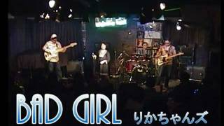Bad girl  (Superfly cover) / りかちゃんズ
