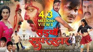 Saiyan Superstar - सइयां सुपरस्टार | Official Trailer 2017 | Pawan Singh ,Akshara thumbnail