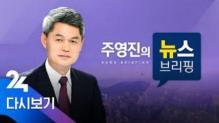 다시보는 주영진의 뉴스브리핑|4/17(금) - 긴급재난지원금 여당-정부 힘겨루기…통합당은 비대위 격론 / SBS