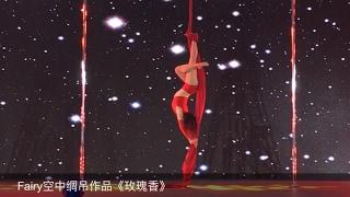 China aerial dance competition champion aerial silk 2016 中国空中舞蹈公开赛冠军