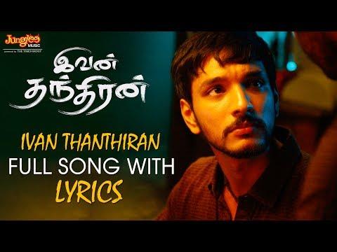 Ivan Ivan Thanthiran Song Lyrics From Ivan Thanthiran