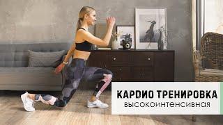 Кардио тренировка для сжигания жира Упражнения для похудения в домашних условиях