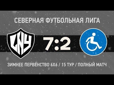 Лесная - ФК Инвалиды